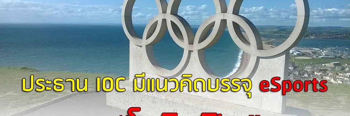 E-Sport-image